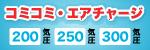 コミコミ・エアチャージ 200気圧3150円!