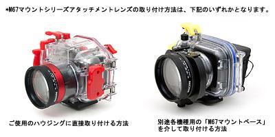 INON(イノン) M67マウントシリーズレンズ